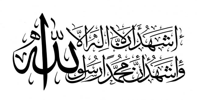 dua kalimat syahadat (credit to houdaelislam.com)